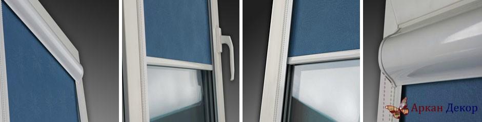 Вибираємо рулонні штори: закриті чи відкриті